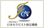 日本セラピスト検定機構
